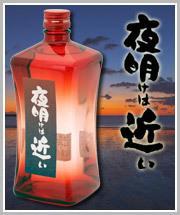 大島酒造-2