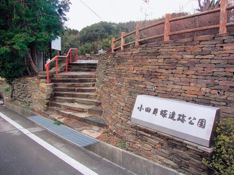 小田貝塚遺跡公園-1