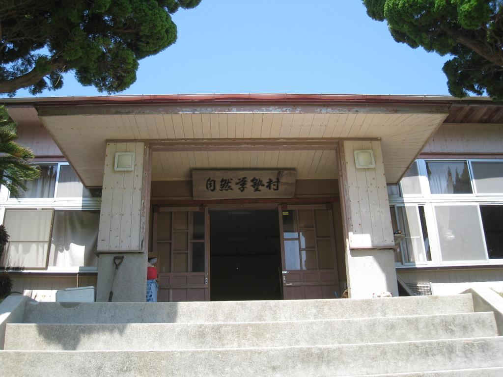Nozaki Island Nature Learning Village-1
