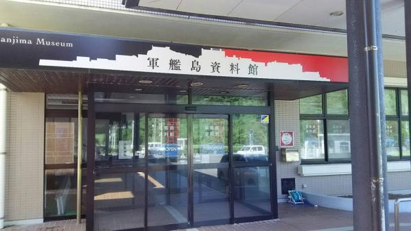 長崎市軍艦島資料館-2