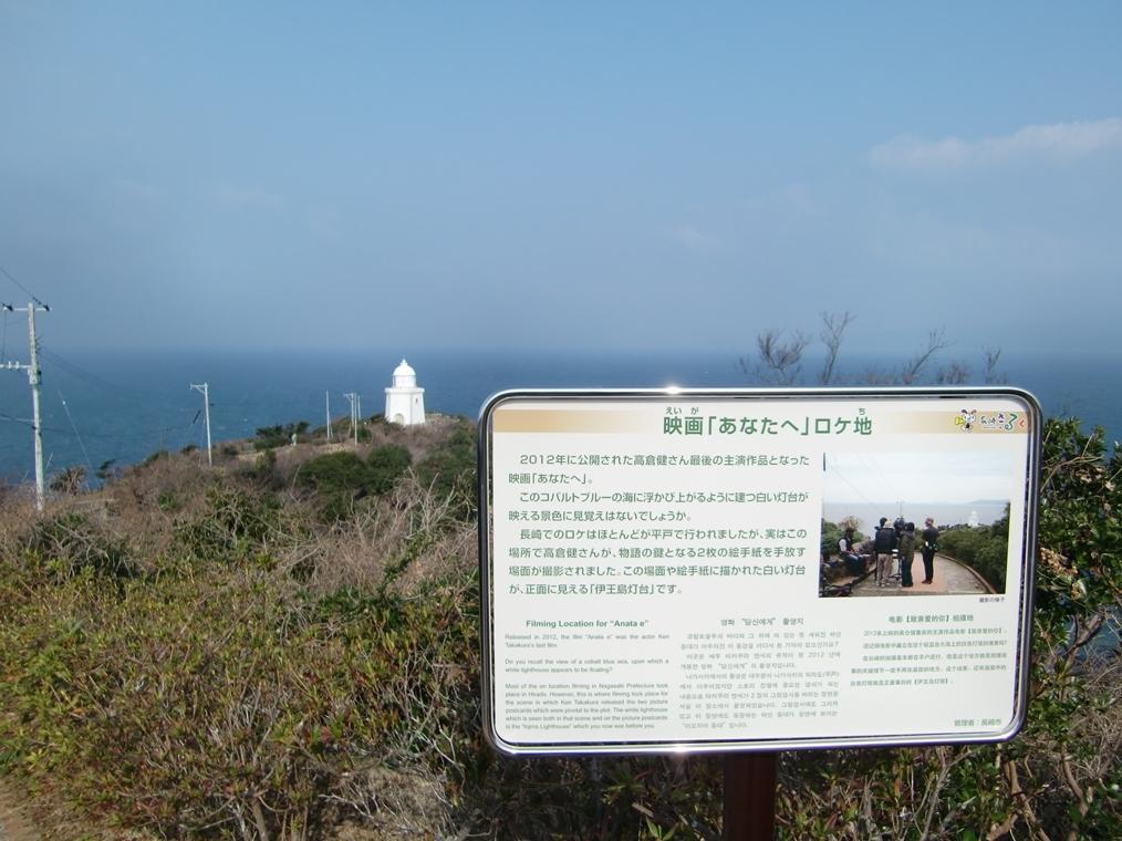 伊王島灯台-1