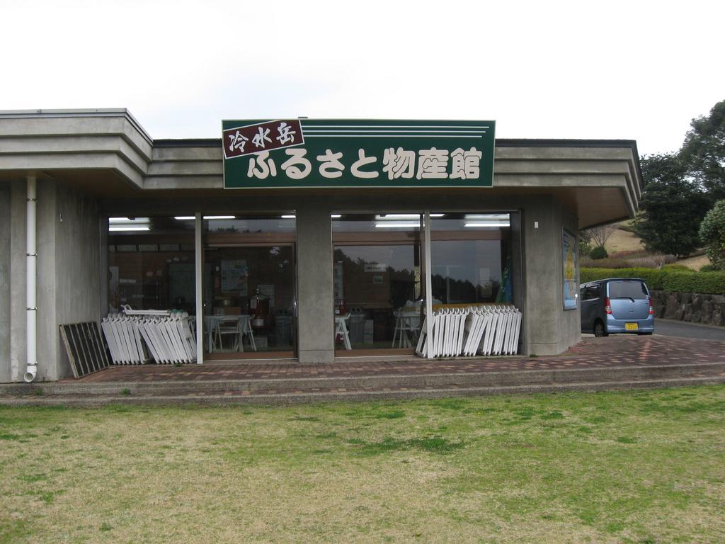 冷水岳ふるさと物産館-1