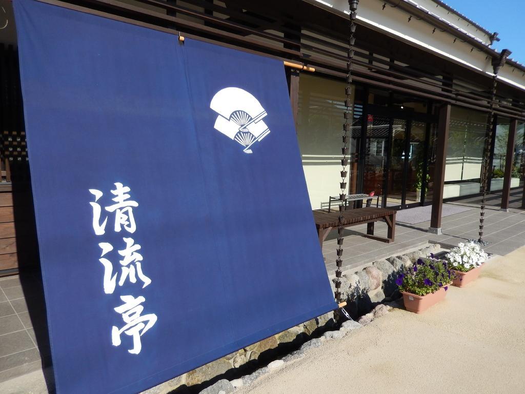 鯉の泳ぐまち観光交流センター 「清流亭」-4