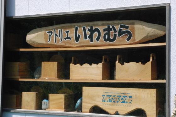 アトリエいわむら&ハッピーチェリー-1