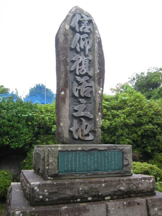 【黒島】信仰復活の地 出口家-0