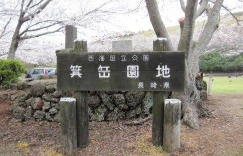 箕岳園地-1