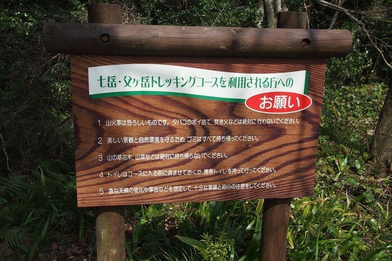 七ッ岳-6