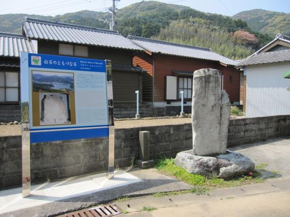 白石のともづな石(日本遺産)-0