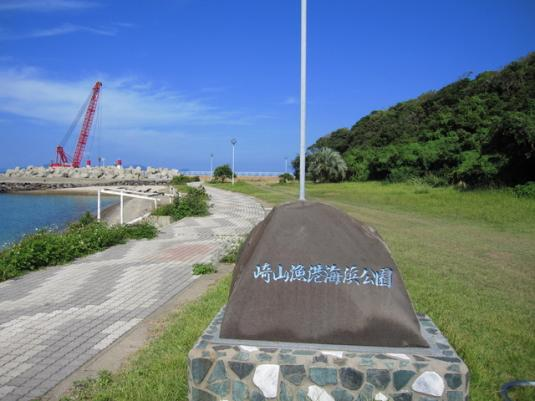 崎山海浜公園-0