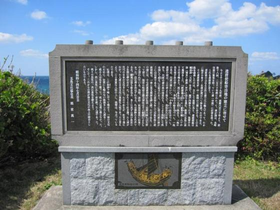 遣唐使船寄泊地の碑-1