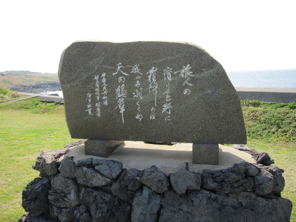 三井楽(日本遺産)-3