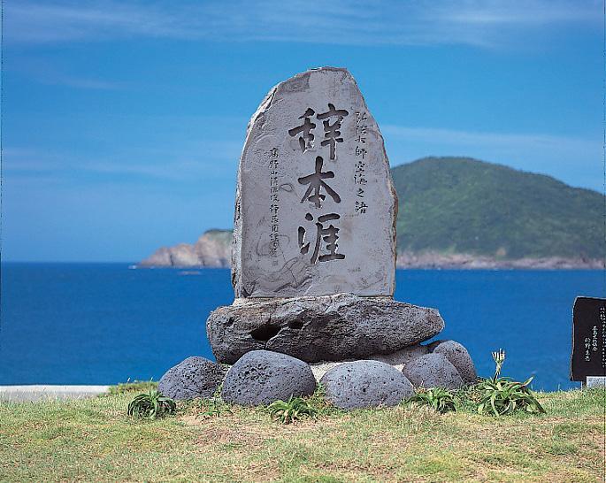 三井楽(日本遺産)-1