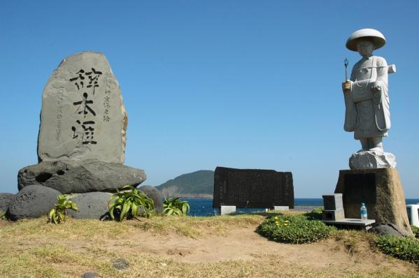三井楽(日本遺産)-0