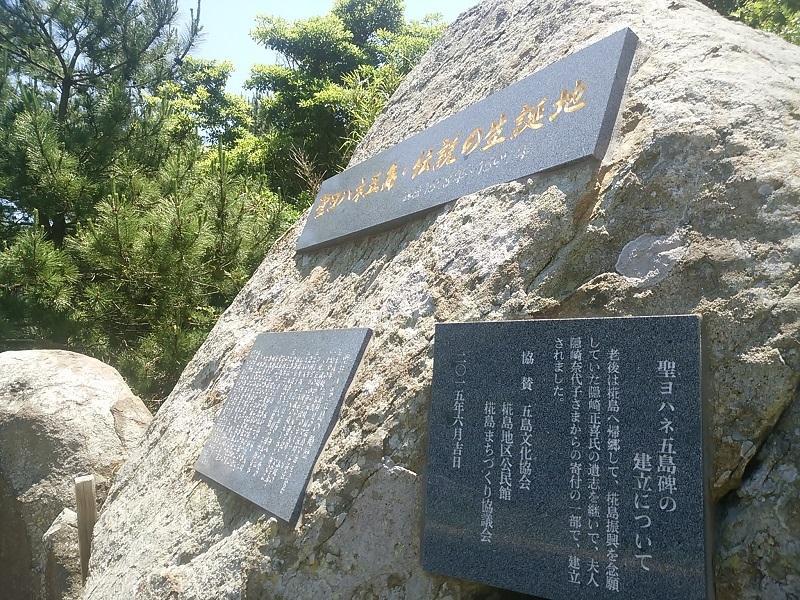 ヨハネ五島生誕伝説の碑-1
