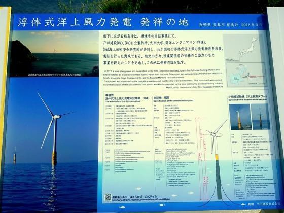 浮体式洋上風力発電「はえんかぜ」発祥の地-1