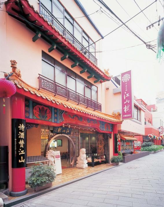 中国菜館 江山楼 長崎中華街 本店-3