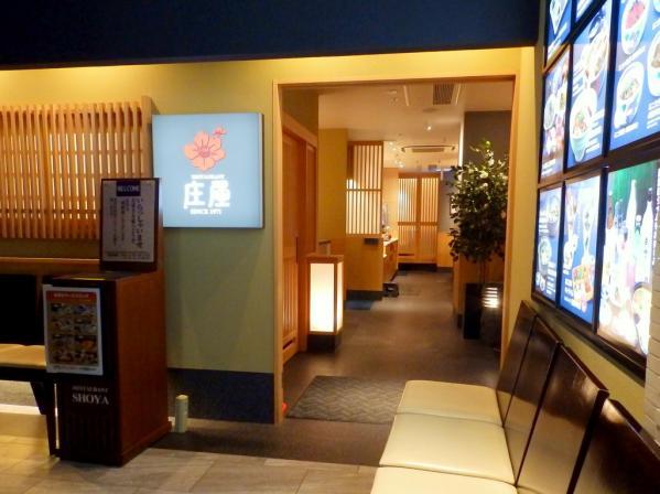 庄屋浜町店-7