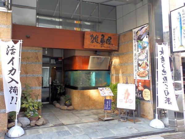 雑魚屋 長崎思案橋店-2