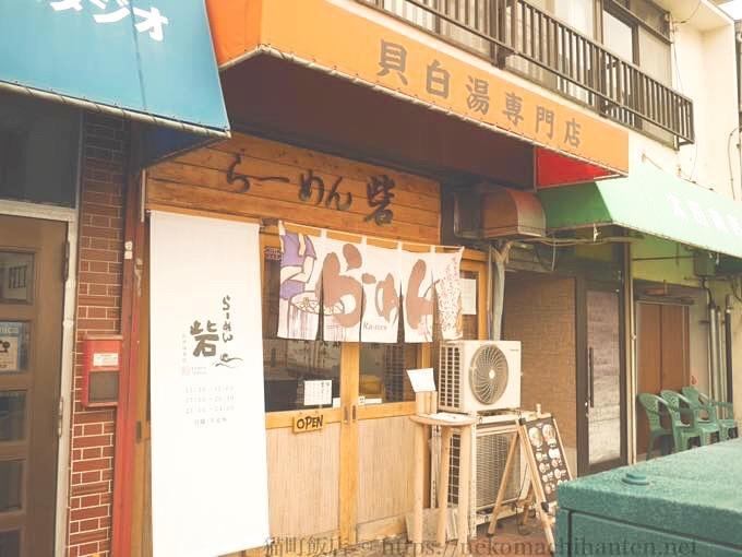 らーめん砦 万津店-6