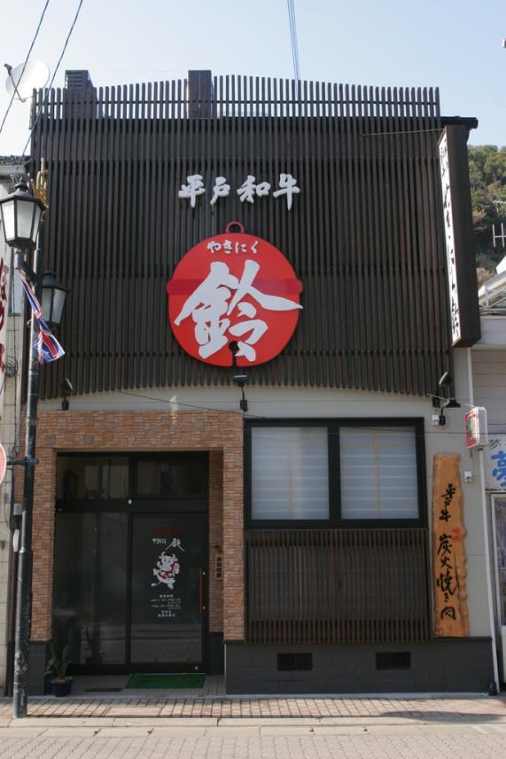 平戸和牛 やきにく鈴-2