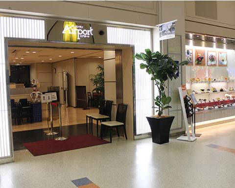 レストラン エアポート 〈長崎空港2階〉-3