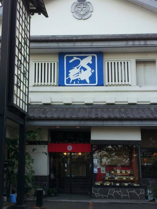 姫松屋 本店-3