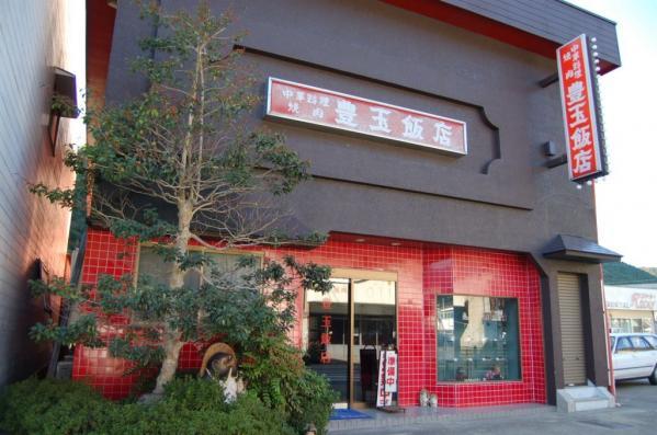 豊玉飯店-1