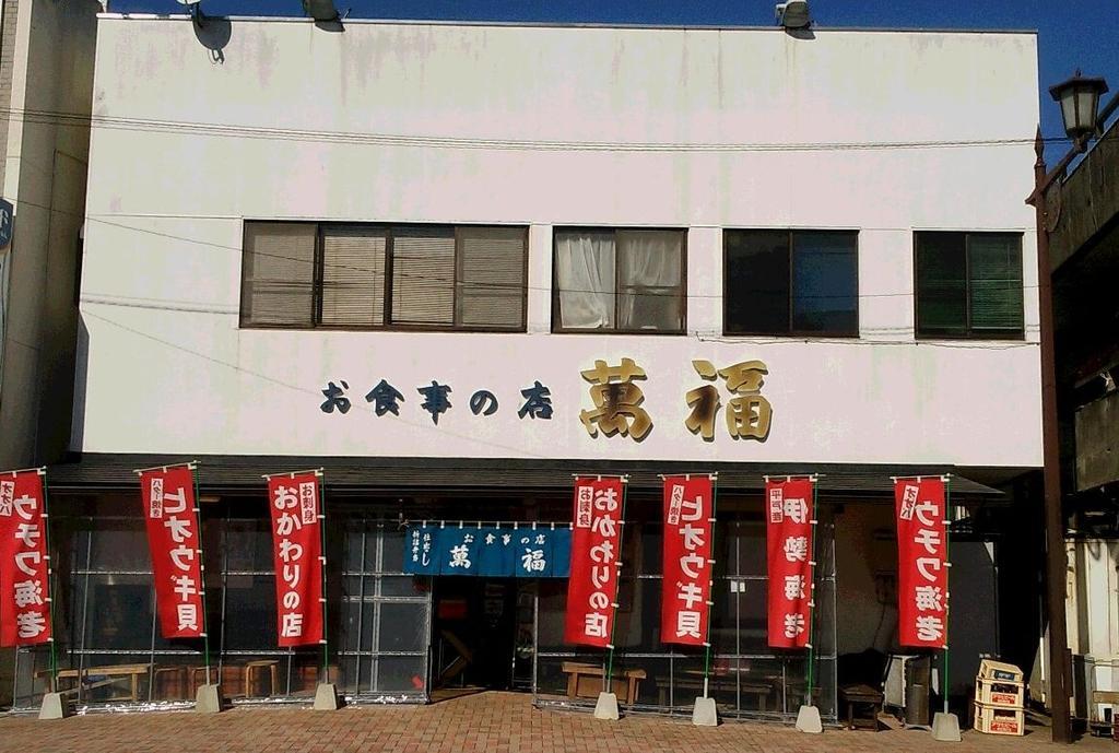 お食事の店 萬福-3