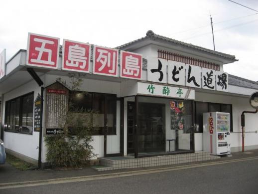 竹酔亭 本店-3