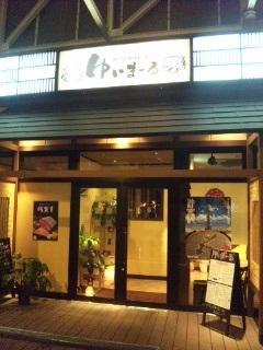 ゆいまーる サンスパ店-2