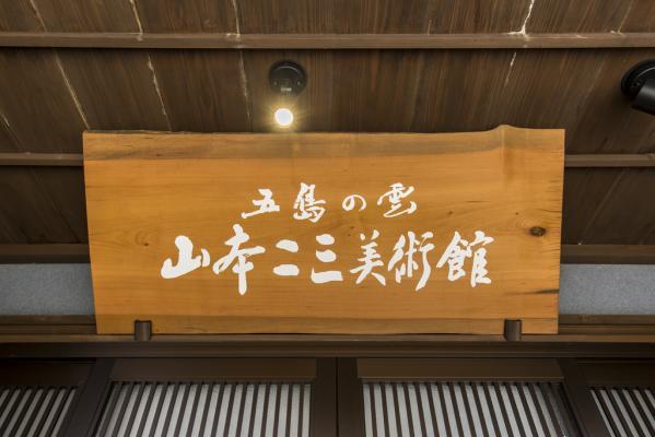 山本二三美術館-7