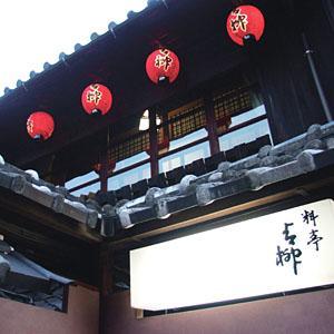 料亭 青柳-1