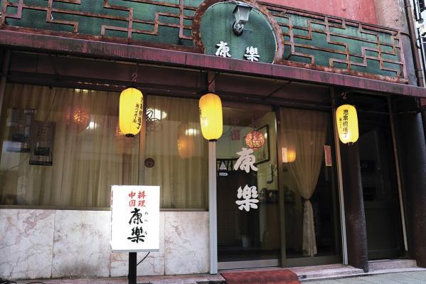 中国料理 康楽-1
