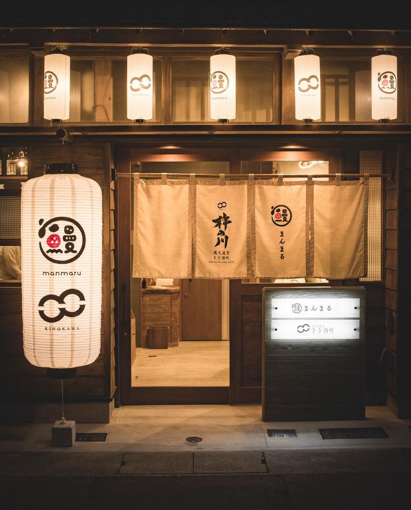 鰻まんまると杵の川蔵元直営きき酒処-4