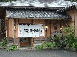 六兵衛茶屋 千々石店-1