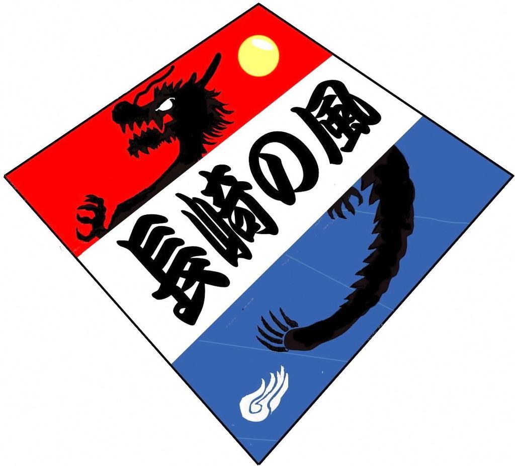 NPO法人長崎の風-1