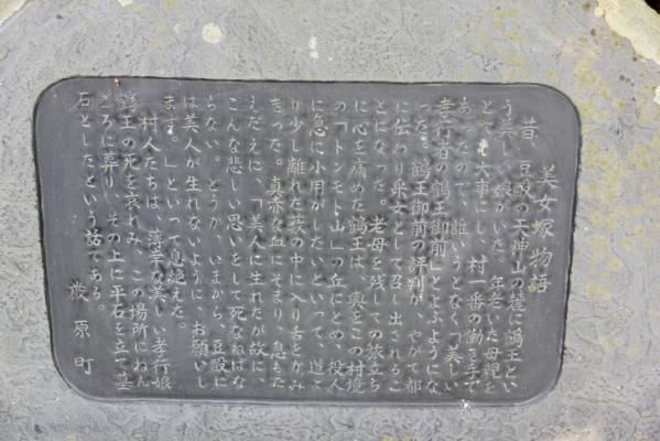 美女塚-2