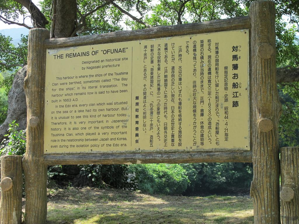 対馬藩お船江跡-3