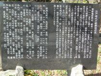 朝鮮国通信使之碑-2