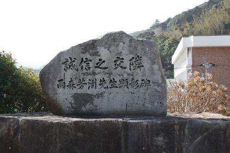 雨森芳洲先生顕彰碑-1