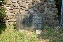田鶴原公園(対馬海峡遭難者追悼之碑)-1