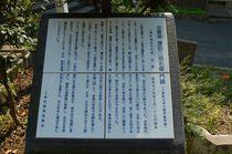 甘藷翁原田三郎右衛門の碑-2