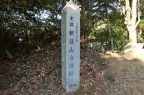 朝日山古墳-1