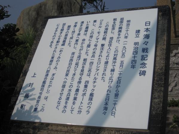 日本海海戦記念碑(殿崎公園)-1