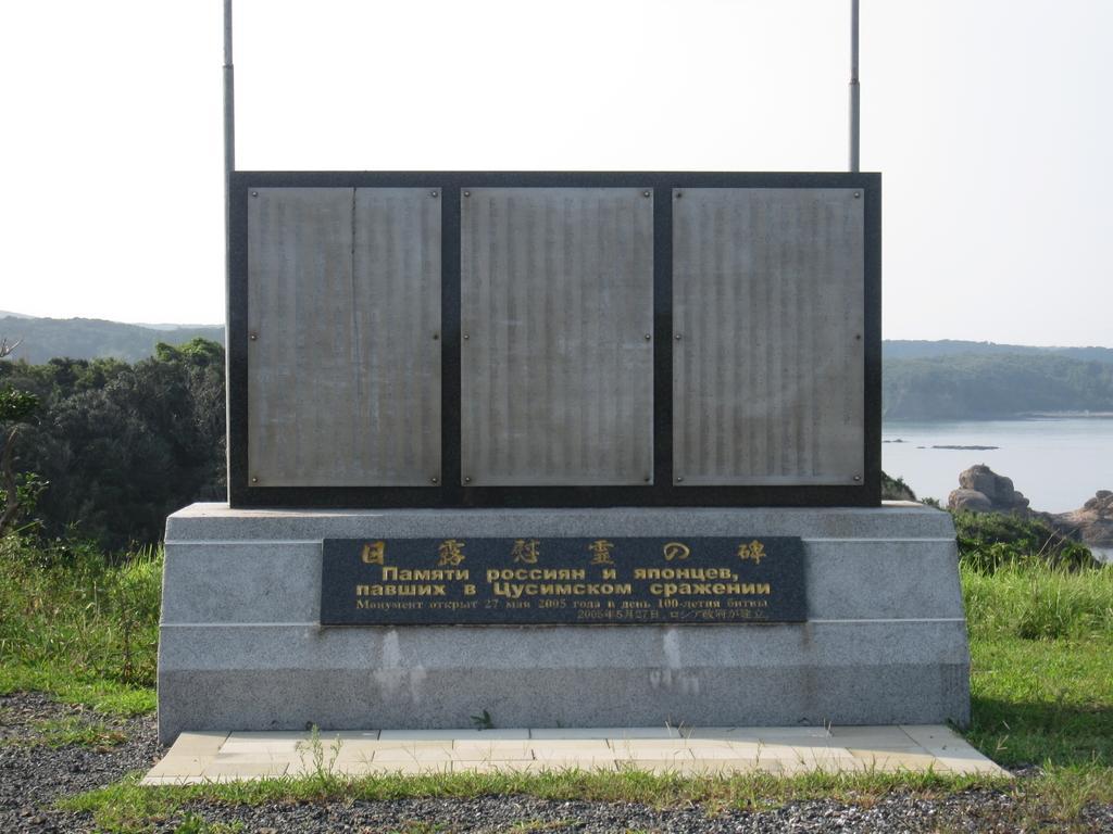 日本海海戦記念碑(殿崎公園)-2