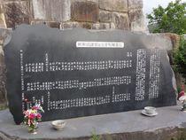 朝鮮国訳官使殉難之碑-1
