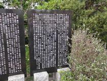 朝鮮国訳官使殉難之碑-2