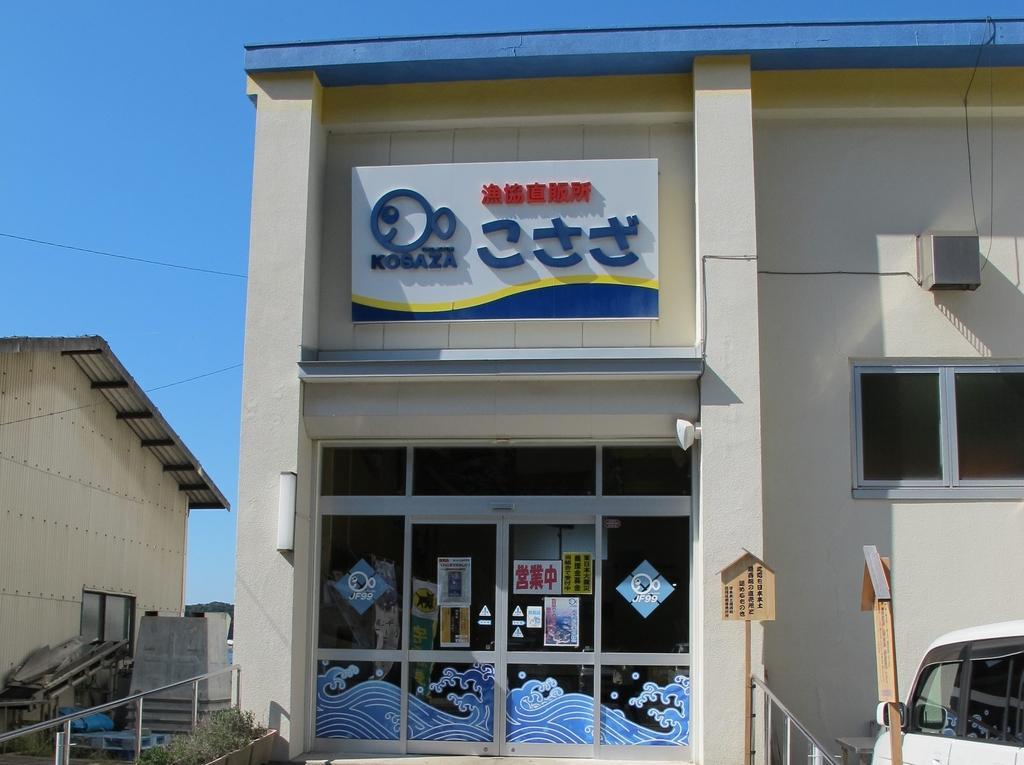 九十九島漁協直売所「こさざ」-1