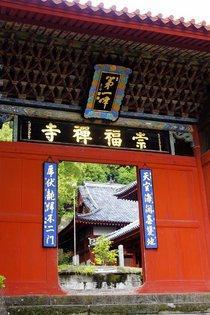 崇福寺-1