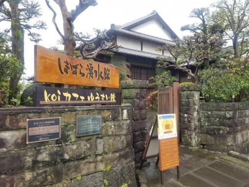 しまばら湧水館(Koiカフェ ゆうすい館)-0